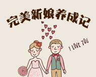 帮你变身完美新娘!