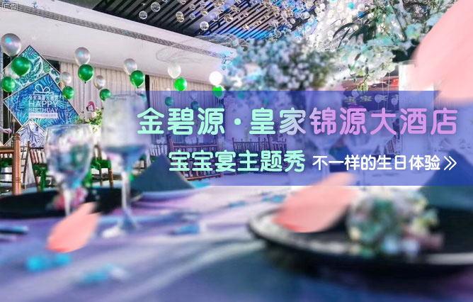 金碧源,皇家锦源大酒店