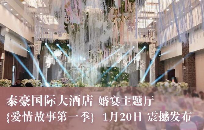 泰豪国际大酒店婚宴主题厅{爱情故事第一季}震撼发布